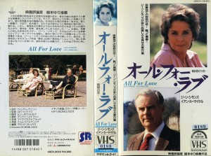 オール・フォー・ラブ 輪廻の恋 VHSネットレンタル ビデオ博物館 廃盤ビデオ専門店 株式会社Kプラス