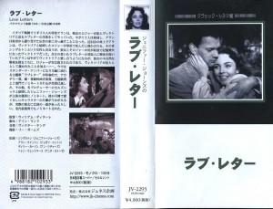 ラブ・レター VHSネットレンタル ビデオ博物館 廃盤ビデオ専門店 株式会社Kプラス