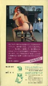 愛染恭子のめまい 本番生撮り新シリーズPARTⅢ  VHSネットレンタル ビデオ博物館 廃盤ビデオ専門店 株式会社Kプラス