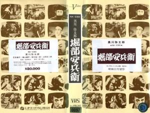 堀部安兵衛 VHSネットレンタル ビデオ博物館 廃盤ビデオ専門店 株式会社Kプラス