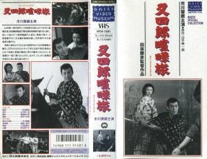 又四郎喧嘩旅 VHSネットレンタル ビデオ博物館 廃盤ビデオ専門店 株式会社Kプラス