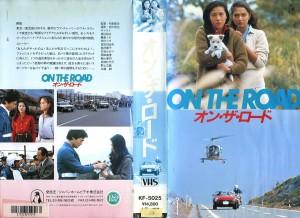 オン・ザ・ロード VHSネットレンタル ビデオ博物館 廃盤ビデオ専門店 株式会社Kプラス