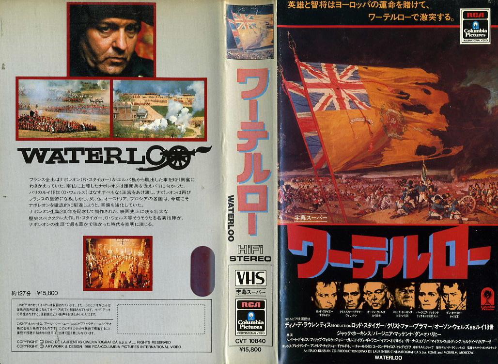 ワーテルロー VHSネットレンタル ビデオ博物館 廃盤ビデオ専門店 株式会社Kプラス