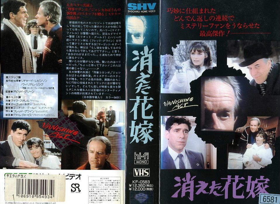 消えた花嫁 VHSネットレンタル ビデオ博物館 廃盤ビデオ専門店 株式会社Kプラス