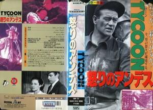 タイクーン 怒りのアンデス VHSネットレンタル ビデオ博物館 廃盤ビデオ専門店 株式会社Kプラス