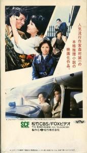 超高層ホテル殺人事件 VHSネットレンタル ビデオ博物館 廃盤ビデオ専門店 株式会社Kプラス
