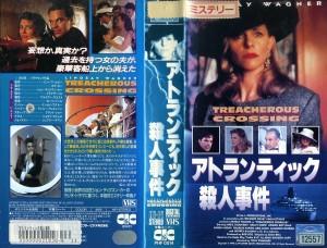 アトランティック殺人事件 VHSネットレンタル ビデオ博物館 廃盤ビデオ専門店 株式会社Kプラス