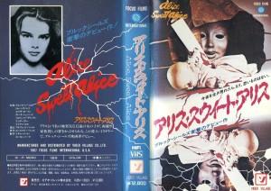 アリス・スウィート・アリス VHSネットレンタル ビデオ博物館 廃盤ビデオ専門店 株式会社Kプラス