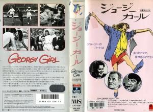 ジョージー・ガール VHSネットレンタル ビデオ博物館 廃盤ビデオ専門店 株式会社Kプラス
