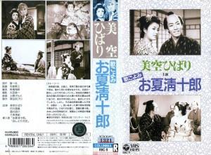 歌ごよみ お夏清十郎 VHSネットレンタル ビデオ博物館 廃盤ビデオ専門店 株式会社Kプラス