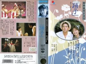 踊子 VHSネットレンタル ビデオ博物館 廃盤ビデオ専門店 株式会社Kプラス