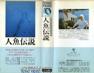 人魚伝説 VHSネットレンタル ビデオ博物館 廃盤ビデオ専門店 株式会社Kプラス
