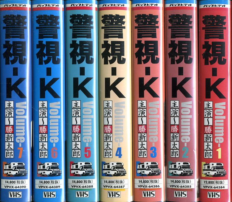 警視K VHSネットレンタル ビデオ博物館 廃盤ビデオ専門店 株式会社Kプラス