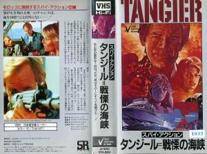 タンジール 戦慄の海峡 VHSネットレンタル ビデオ博物館 廃盤ビデオ専門店 株式会社Kプラス