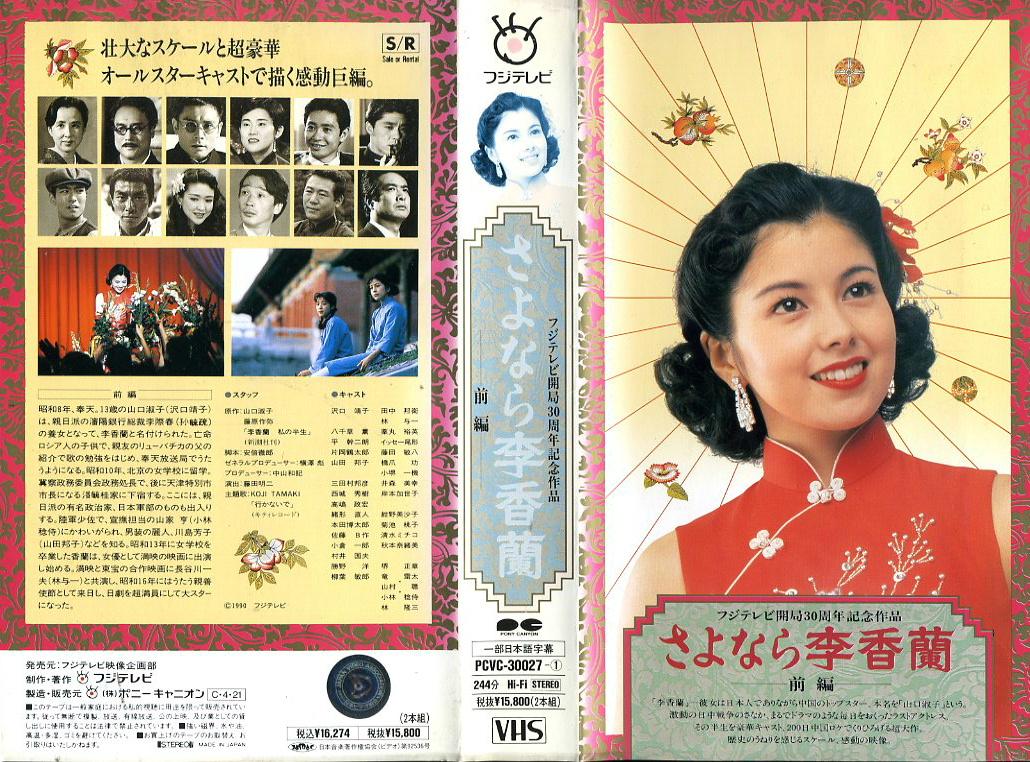 さよなら李香蘭 VHSネットレンタル ビデオ博物館 廃盤ビデオ専門店 株式会社Kプラス