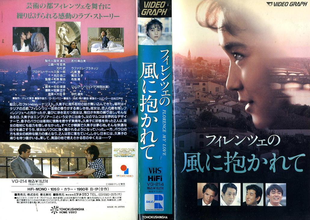 フィレンツェの風に抱かれて VHSネットレンタル ビデオ博物館 廃盤ビデオ専門店 株式会社Kプラス