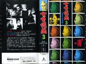 七色仮面3 第3部レッドジャガー編 VHSネットレンタル ビデオ博物館 廃盤ビデオ専門店 株式会社Kプラス
