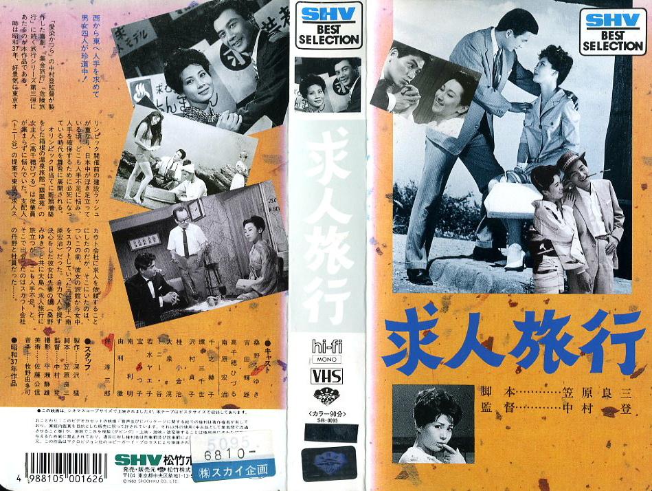 求人旅行 VHSネットレンタル ビデオ博物館 廃盤ビデオ専門店 株式会社Kプラス