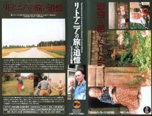 リトアニアへの旅の追憶 VHSネットレンタル ビデオ博物館 廃盤ビデオ専門店 株式会社Kプラス