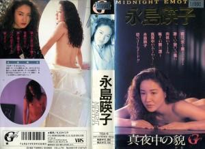 永島暎子 真夜中の貌 VHSネットレンタル ビデオ博物館 廃盤ビデオ専門店 株式会社Kプラス