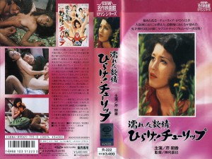 濡れた欲情 ひらけ!チューリップ VHSネットレンタル ビデオ博物館 廃盤ビデオ専門店 株式会社Kプラス