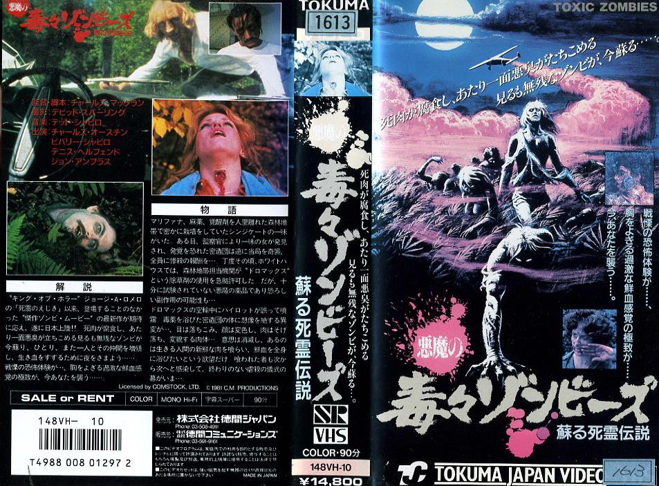 悪魔の毒々ゾンビーズ 蘇る死霊伝説 VHSネットレンタル ビデオ博物館 廃盤ビデオ専門店 株式会社Kプラス