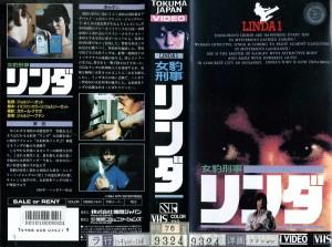 女豹刑事リンダ VHSネットレンタル ビデオ博物館 廃盤ビデオ専門店 株式会社Kプラス