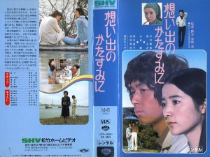 想い出のかたすみに VHSネットレンタル ビデオ博物館 廃盤ビデオ専門店 株式会社Kプラス