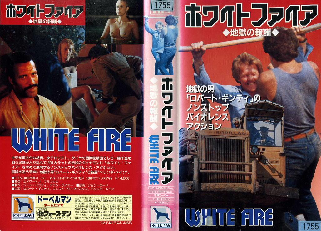 ホワイト・ファイア 200カラットのダイヤを獲れ VHSネットレンタル ビデオ博物館 廃盤ビデオ専門店 株式会社Kプラス
