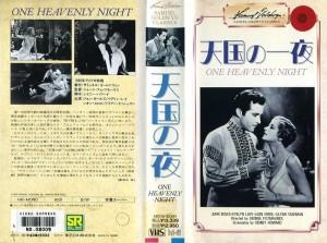 天国の一夜 VHSネットレンタル ビデオ博物館 廃盤ビデオ専門店 株式会社Kプラス