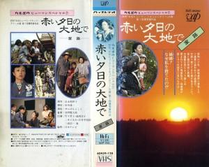 赤い夕日の大地で 家路 VHSネットレンタル ビデオ博物館 廃盤ビデオ専門店 株式会社Kプラス