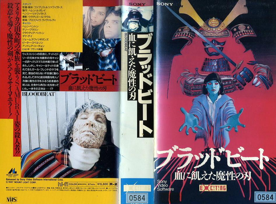 ブラッドビート 血に飢えた魔性の刃 VHSネットレンタル ビデオ博物館 廃盤ビデオ専門店 株式会社Kプラス