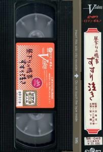 昼下りの情事 すすり泣き VHSネットレンタル ビデオ博物館 廃盤ビデオ専門店 株式会社Kプラス