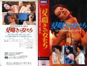 ナマデラックス/見開きの女たち VHSネットレンタル ビデオ博物館 廃盤ビデオ専門店 株式会社Kプラス