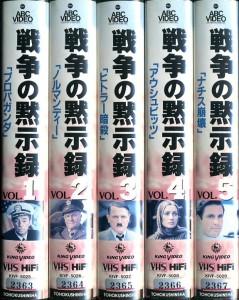 戦争の黙示録 VHS全5巻セット VHSネットレンタル ビデオ博物館 廃盤ビデオ専門店 株式会社Kプラス