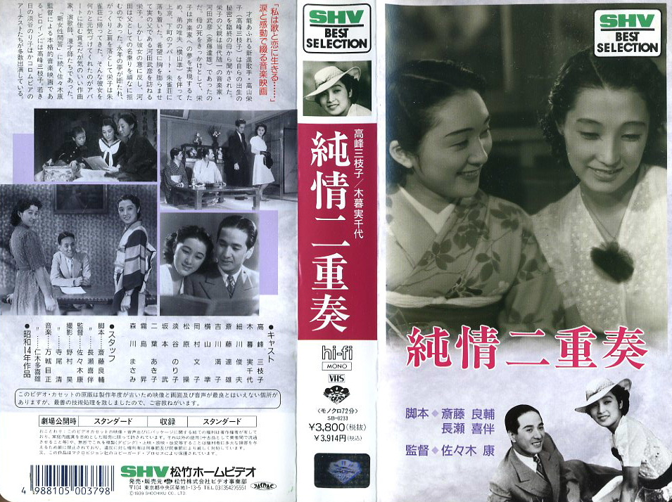純情二重奏 1939年版 VHSネットレンタル ビデオ博物館 廃盤ビデオ専門店 株式会社Kプラス