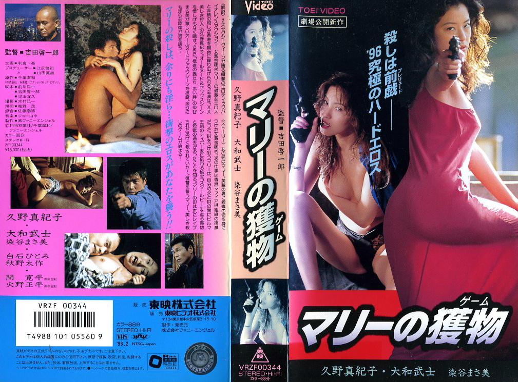 マリーの獲物(ゲーム) VHSネットレンタル ビデオ博物館 廃盤ビデオ専門店 株式会社Kプラス
