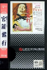 国際線スチュワーデス 官能飛行 VHSネットレンタル ビデオ博物館 廃盤ビデオ専門店 株式会社Kプラス