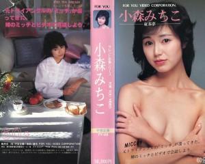 小森みちこ 紅茶夢 タレント恋像シリーズ VHSネットレンタル ビデオ博物館 廃盤ビデオ専門店 株式会社Kプラス
