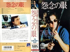 怨念の眼 VHSネットレンタル ビデオ博物館 廃盤ビデオ専門店 株式会社Kプラス