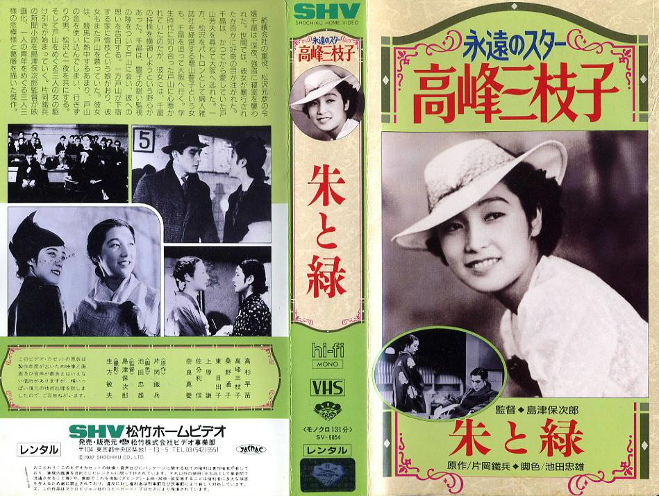 朱と緑 1937年版 VHSネットレンタル ビデオ博物館 廃盤ビデオ専門店 株式会社Kプラス