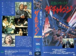 最後のサムライ ザ・チャレンジ VHSネットレンタル ビデオ博物館 廃盤ビデオ専門店 株式会社Kプラス