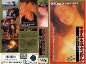 マダムスキャンダル 10秒死なせて マダム・スキャンダル 10秒死なせて VHSネットレンタル ビデオ博物館 廃盤ビデオ専門店 株式会社Kプラス