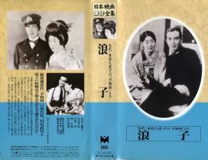浪子 先代・水谷八重子の「不如帰」より VHSネットレンタル ビデオ博物館 廃盤ビデオ専門店 株式会社Kプラス