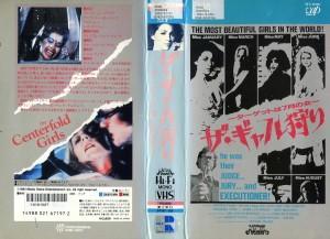 ザ・ギャル狩り ターゲットは7月の女 VHSネットレンタル ビデオ博物館 廃盤ビデオ専門店 株式会社Kプラス