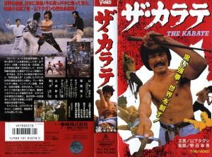 ザ・カラテ VHSネットレンタル ビデオ博物館 廃盤ビデオ専門店 株式会社Kプラス