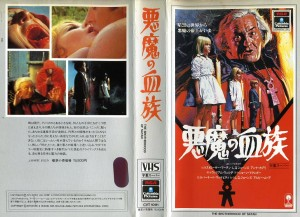 悪魔の血族 VHSネットレンタル ビデオ博物館 廃盤ビデオ専門店 株式会社Kプラス