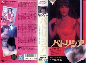魔性の少女パトリシア VHSネットレンタル ビデオ博物館 廃盤ビデオ専門店 株式会社Kプラス