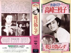 花は偽らず VHSネットレンタル ビデオ博物館 廃盤ビデオ専門店 株式会社Kプラス