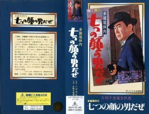 多羅尾伴内 七つの顔の男だぜ VHSネットレンタル ビデオ博物館 廃盤ビデオ専門店 株式会社Kプラス